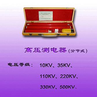 高压测电器(分节式)