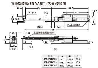 ER-VS01 电离器主体