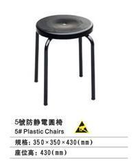 防静电皮革圆凳