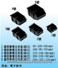 防靜電元件盒  斜口