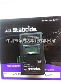 ACL-350型数字式静电电压测试仪