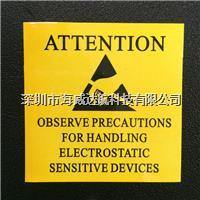 防靜電警示標簽紙
