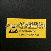 防静电警示标签纸