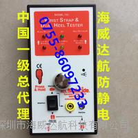 双脚式人体静电综合测试仪 ACL-780