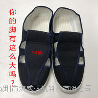 54碼靜電鞋
