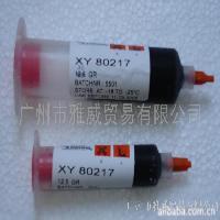 Emerson&Cuming公司的环氧块干胶XY80217