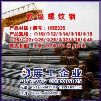 上海展工——長期國標螺紋鋼