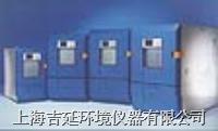 快速溫變箱 ESS係列