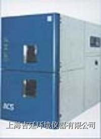 ACS高低溫冷熱衝擊箱 CST係列
