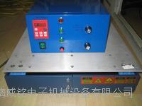 振動性能試驗機
