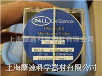 PALLFLEX EMFAB過濾膜柴油廢氣檢測用濾膜尾氣過濾紙、尾氣檢測過濾紙 7221 7222