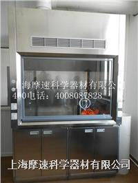 清潔度檢測試驗配套通風柜 上海摩速 定制