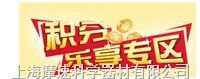 上海摩速科學器材有限公司會員積分兌換海報