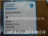 GE whatman 1442-055 42號定量濾紙 55MM直徑 1442-055