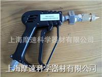 上海摩速自產MSP0001/MSP00001清潔度清洗噴槍