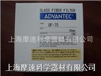 ADVANTEC 玻璃纖維濾紙GF-75 0.3微米 90MM