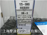 125-5065,Agilent安捷倫 氣相色譜柱 DB-5 60m, 0.53mm, 5u
