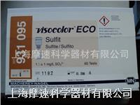 德國MN 亞硫酸鹽測試盒 貨號931095 ECO 1滴=1MG/L 德國MN 亞硫酸鹽測試盒 貨號931095 ECO 1滴=1MG/L