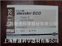 德國MN VISOCOLOR ECO 931226鐵比色測試盒補充裝 德國MN VISOCOLOR ECO 931226鐵比色測試盒補充裝