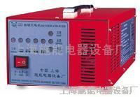 CZC系列電動車充電器,電瓶車充電機
