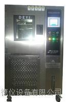 廈門德儀設備公司是一家專業生產銷售批發高低溫交變濕熱實驗機廠家