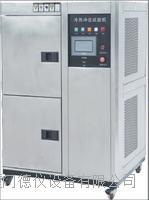 廈門德儀是一家專業生產銷售批發溫度沖擊箱廠家