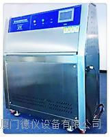 塔式紫外燈耐候試驗機 DEZN-PC