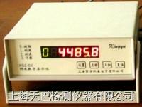XSZ-02转速数字显示仪