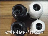 多孔及扁孔型电缆固定头PG