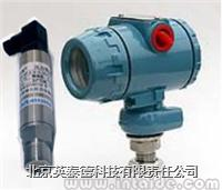 DG系列標準型壓力變送器 DG系列標準型壓力變送器