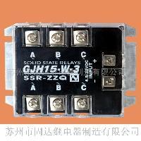 GJH15-W-3交流三相15A固態繼電器