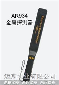 手持式金屬探測器AR934產品說明書(性價比高) AR934