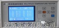 JK-24U多通道温度巡检仪(价格相当便宜) JK-24U