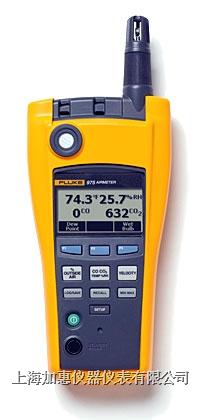 Fluke 975 多功能环境测量仪 Fluke 975 多功能环境测量仪