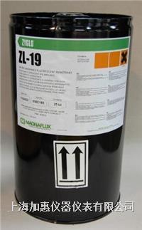ZL-19水洗式荧光渗透剂 ZL-19