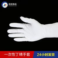 珠海12寸100級凈化丁晴手套