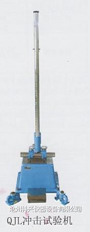 QJL漆膜冲击试验机