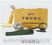 QFH漆膜划格仪 QFH