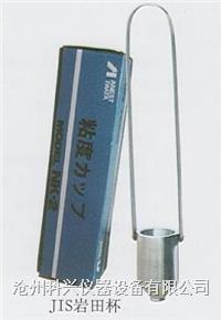 NK-2型JIS岩田杯 NK-2
