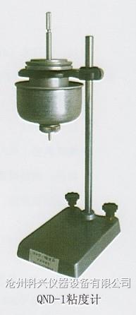 QND-1粘度计 QND-1
