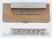 QAG流平性测定仪 QAG