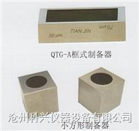 QTG-A框式制备器 QTG-A