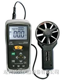 手持风速温度测量仪 DT-618