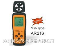 风速风量计 AR216