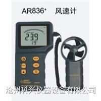 分体式风速计 AR836+