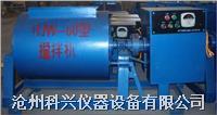 强制式单卧轴混凝土搅拌机 HJW-60(30)型