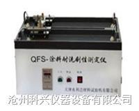 耐洗刷测定仪 QFS