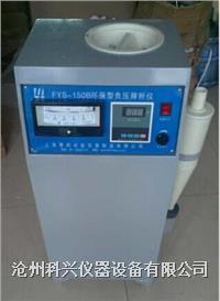 粉煤灰细度负压筛析仪 FYS-150B型