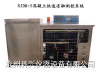 NJDR-5型混凝土快速冻融试验机 NJDR-5型