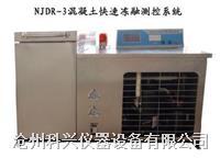 微机全自动混凝土快速冻融试验机 NJDR-3型